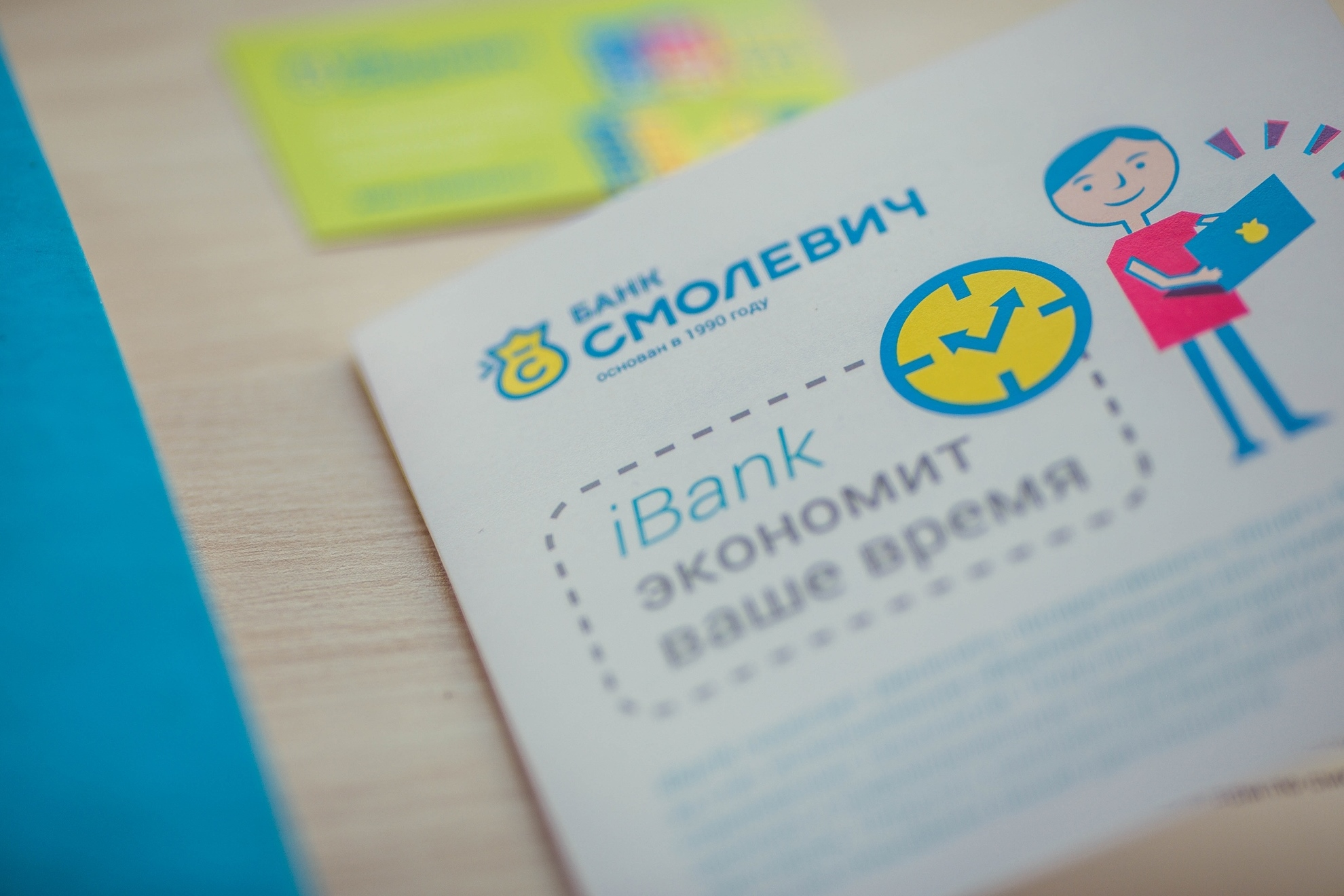 smolevich_bank_by_stayfirst_009